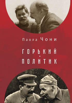 Горький-политик: историко-документальная литература