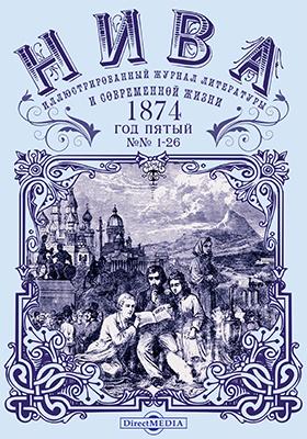 Нива : иллюстрированный журнал литературы и современной жизни. Год пятый. 1874. № 1-26