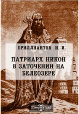 Патриарх Никон в заточении на Белеозере. Исторический очерк