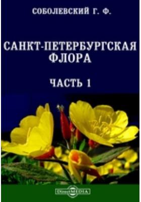 Санкт-Петербургская флора, Ч. 1