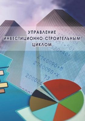 Управление инвестиционно-строительным циклом (на примере реализации программ жилищного строительства города Москвы): учебное пособие