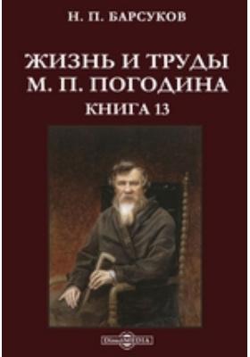 ЖизньитрудыМ.П.Погодина. Книга 13