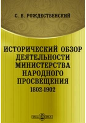 Исторический обзор деятельности Министерства народного просвещения. 1802-1902