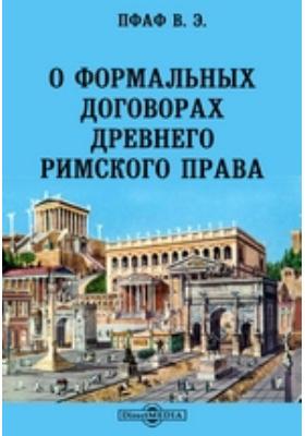 О формальных договорах древнего римского права