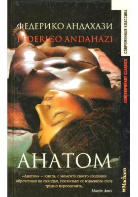 Анатом = El Anatomista