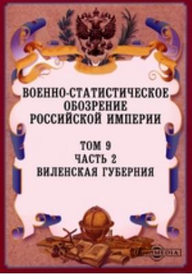 Военно-статистическое обозрение Российской Империи. Т. 9, Ч. 2. Виленская губерния