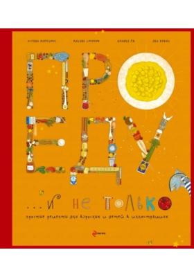 Про еду и не только : Простые рецепты для взрослых и детей в иллюстрациях