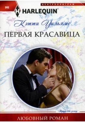 Первая красавица = The Secret Casella Baby : Роман