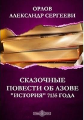 """Сказочные повести об Азове. """"История"""" 7135 года"""
