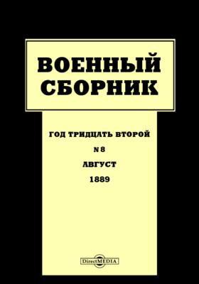 Военный сборник: журнал. 1889. Том 188. №8