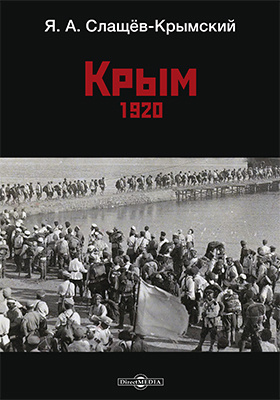Крым, 1920