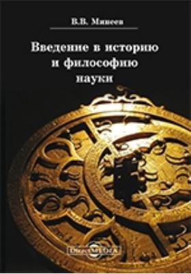 Введение в историю и философию науки: учебник для вузов