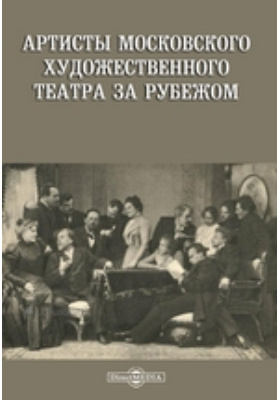 Артисты Московского Художественного театра за рубежом