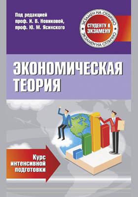 Экономическая теория : курс интенсивной подготовки: учебное пособие