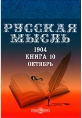 Русская мысль. 1904. Книга 10, Октябрь
