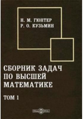 Сборник задач по высшей математике. Т. 1