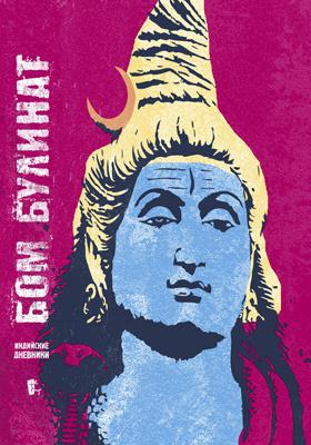 Бом Булинат : индийские дневники: художественная литература
