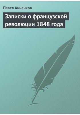 Записки о французской революции 1848 года