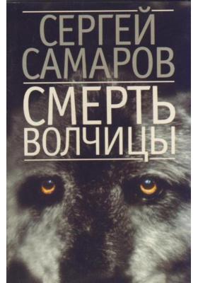 Смерть волчицы : Повесть