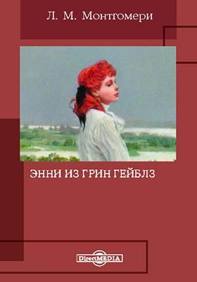 Энни из Грин Гейблз: художественная литература