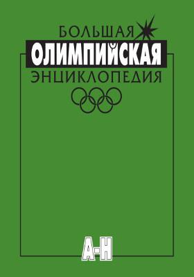 Большая олимпийская энциклопедия. Т. 1. А—Н