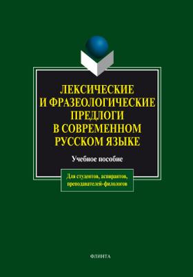 Лексические и фразеологические предлоги в современном русском языке: учебное пособие