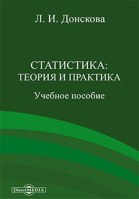 Статистика : теория и практика: учебное пособие