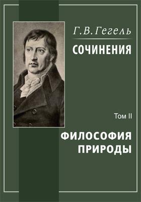Сочинения. В 14 т. Т. 2. Философия природы