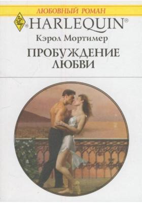Пробуждение любви = The Mediterranean Millionair's Reluctant Mistress : Роман
