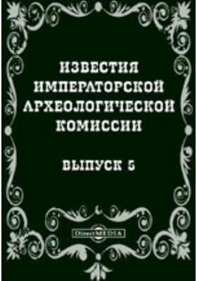 Известия Императорской археологической комиссии. 1903. Вып. 5