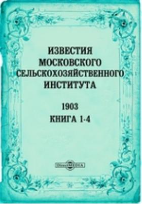 Известия Московского сельскохозяйственного института = Annales de L'Institnt egronomine de Moscou. Annee IX. книги 1-4, 1903 г