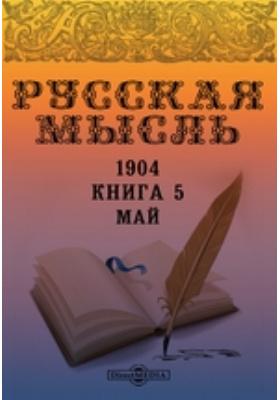 Русская мысль: журнал. 1904. Книга 5, Май