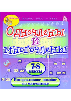 Мультимедийное учебное пособие «Одночлены и многочлены»