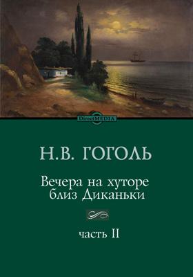 Вечера на хуторе близ Диканьки: художественная литература, Ч. 2