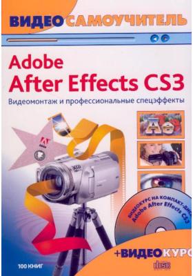 Видеосамоучитель. Adobe After Effects CS3. Видеомонтаж и профессиональные спецэффекты (+ CD-ROM)
