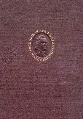 Всеобщая арифметика или книга об арифметических синтезе и анализе = Arithmetica universalis, sive de compositione et resolutione arithmetica liber