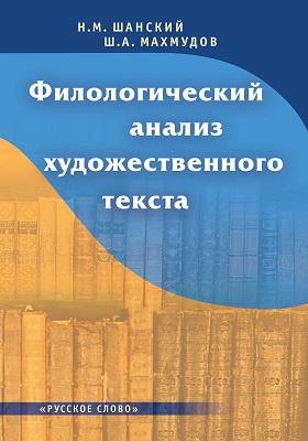 Филологический анализ художественного текста : книга для учителя: методическое пособие