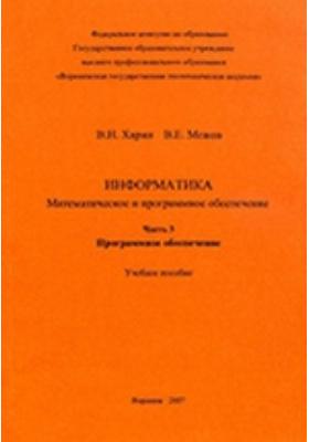 Информатика. Математическое и программное обеспечение. В 3-х ч: учебное пособие, Ч. 3. Программное обеспечение