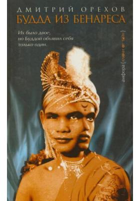 Будда из Бенареса : Роман