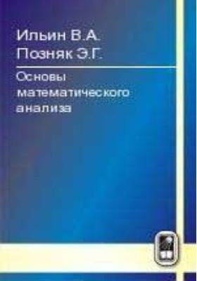 Основы математического анализа. В 2-х частях: учебник, Ч. II