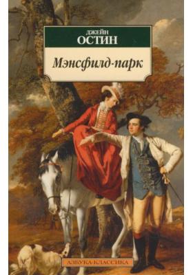 Мэнсфилд-парк : Роман
