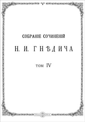Собрание сочинений в шести томах. Т. 4