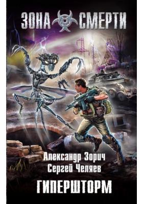 Гипершторм : Фантастический роман