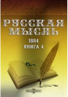 Русская мысль: журнал. 1884. Книга 4