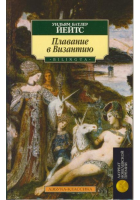 Плавание в Византию = Sailing to Byzantium : Стихотворения