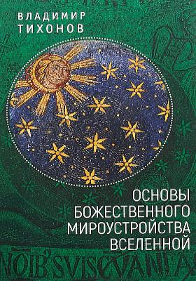 Основы Божественного мироустройства Вселенной: монография