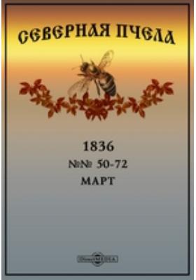 Северная пчела. 1836. №№ 50-72, Март