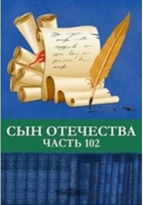 Сын Отечества: журнал. 1825, Ч. 102
