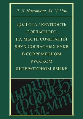 Долгота/ краткость согласного на месте сочетаний двух согласных букв в современном русском литературном языке: монография