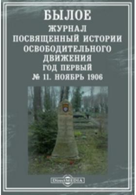 Былое : Журнал, посвященный истории освободительного движения. Год первый. 1906. № 11. Ноябрь